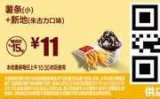 A10 薯条(小)+新地(朱古力口味) 2017年1月2月凭麦当劳优惠券11元 使用范围:麦当劳中国大陆地区餐厅