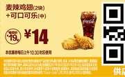 A12 麦辣鸡翅2块+可口可乐(中) 2017年1月2月凭麦当劳优惠券14元 使用范围:麦当劳中国大陆地区餐厅