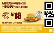 A13 经典麦辣鸡腿汉堡+麦旋风奥利奥原味 2017年1月2月凭麦当劳优惠券18元 使用范围:麦当劳中国大陆地区餐厅
