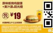 A14 原味板烧鸡腿堡+美汁源阳光橙 2017年1月2月凭麦当劳优惠券19元 使用范围:麦当劳中国大陆地区餐厅