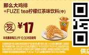 A15 那么大鸡排+FUZE tea柠檬红茶味饮料(中) 2017年1月2月凭麦当劳优惠券17元 使用范围:麦当劳中国大陆地区餐厅