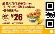 A16 那么大鸡排满碗饭1份+FUZE tea柠檬红茶味饮料(中)+甜香玉米杯(小) 2017年1月2月凭麦当劳优惠券26元 使用范围:麦当劳中国大陆地区餐厅