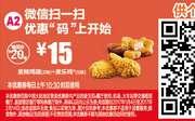 A2 微信优惠 麦辣鸡翅2块+麦乐鸡5块 2017年1月2月凭麦当劳优惠券15元 使用范围:麦当劳中国大陆地区餐厅