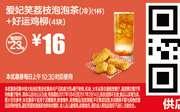 A4 爱妃笑荔枝泡泡茶(冷)+好运鸡柳4块 2017年1月2月凭麦当劳优惠券16元 使用范围:麦当劳中国大陆地区餐厅