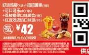 A6 好运鸡柳4块+扭扭薯条+可口可乐(中)+荔枝椰果口味暖饮+红豆双皮奶口味派 2017年1月2月凭麦当劳优惠券42元 使用范围:麦当劳中国大陆地区餐厅