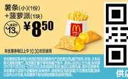 M10 薯条(小)1份+菠萝派1块 2017年11月12月凭麦当劳优惠券8.5元 省5.5元起