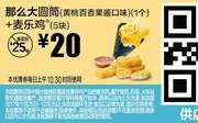 M11 那么大圆筒黄桃百香果酱口味1个+麦乐鸡5块 2017年11月12月凭麦当劳优惠券20元 省5元起