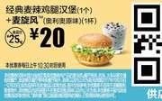 M12 经典麦辣鸡腿汉堡1个+麦旋风奥利奥原味1杯 2017年11月12月凭麦当劳优惠券20元 省5元起