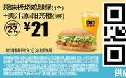 M13 原味板烧鸡腿堡1个+美汁源阳光橙1杯 2017年11月12月凭麦当劳优惠券21元 省6元起