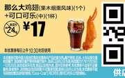M14 那么大鸡排果木烟熏风味1个+可口可乐(中)1杯 2017年11月12月凭麦当劳优惠券17元 省7元起
