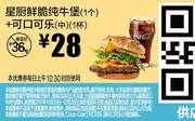 M15 星厨鲜脆纯牛堡1个+可口可乐(中)1杯 2017年11月12月凭麦当劳优惠券28元 省8元起