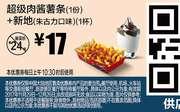 M3 超级肉酱薯条1份+新地朱古力口味1杯 2017年11月12月凭麦当劳优惠券17元 省7元起