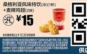 M4 桑格利亚风味特饮(冷)1杯+麦辣鸡翅2块 2017年11月12月凭麦当劳优惠券15元 省6元起