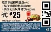 M6 暗夜黑胡椒鸡腿堡1个+酷夜派黑森林风味1块+桑格利亚风味特饮(冷)1杯 2017年11月12月凭麦当劳优惠券25元 省14元起