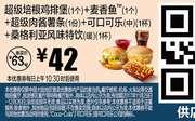 M7 超级培根鸡排堡1个+麦香鱼1个+超级肉酱薯条1份+可口可乐(中)1杯+桑格利亚风味特饮(暖)1杯 2017年11月12月凭麦当劳优惠券42元 省21元起