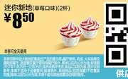 M8 迷你新地草莓口味2杯 2017年11月12月凭麦当劳优惠券8.5元