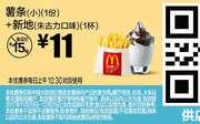 M9 薯条(小)1份+新地朱古力口味1杯 2017年11月12月凭麦当劳优惠券11元 省4元起