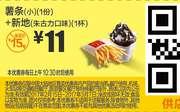 M10 薯条(小)1份+新地朱古力口味1杯 2017年2月3月凭麦当劳优惠券11元