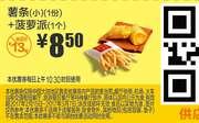 M11 薯条(小)1份+菠萝派1个 2017年2月3月凭麦当劳优惠券8.5元
