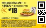 M13 经典麦辣鸡腿汉堡1个+麦旋风奥利奥原味1杯 2017年2月3月凭麦当劳优惠券18元