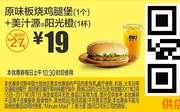 M14 原味板烧鸡腿堡1个+美汁源阳光橙1杯 2017年2月3月凭麦当劳优惠券19元