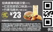 M5 红豆双皮奶口味派1个+经典麦辣鸡腿汉堡1个+竹蔗马蹄水1杯(冷) 2017年2月3月凭麦当劳优惠券23元