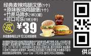 M7 双人套餐 经典麦辣鸡腿汉堡1个+原味板烧鸡腿堡1个+竹蔗马蹄水2杯(暖)+可口可乐(中)1杯 2017年2月3月凭麦当劳优惠券39元