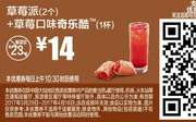 M1 支付宝优惠 草莓派2个+草莓口味奇乐酷1杯 2017年4月凭麦当劳优惠券14元 使用范围:麦当劳中国大陆地区餐厅