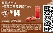 M1 支付宝优惠 草莓派2个+草莓口味奇乐酷1杯 2017年4月凭麦当劳优惠券14元