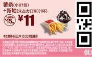 M11 薯条(小)1份+新地(朱古力口味)1杯 2017年4月凭麦当劳优惠券11元