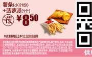M12 薯条(小)1份+菠萝派1个 2017年4月凭麦当劳优惠券8.5元 使用范围:麦当劳中国大陆地区餐厅
