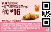 M13 麦辣鸡翅2块+青苹果味泡泡茶1杯 2017年4月凭麦当劳优惠券16元