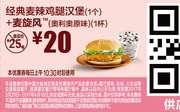 M14 经典麦辣鸡腿汉堡1个+麦旋风奥利奥原味1杯 2017年4月凭麦当劳优惠券20元