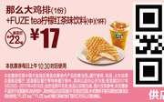 M15 那么大鸡排1份+FUZE tea柠檬红茶味饮料(中)1杯 2017年4月凭麦当劳优惠券17元