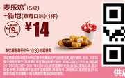 M16 麦乐鸡5块+新地(草莓口味)1杯 2017年4月凭麦当劳优惠券14元 使用范围:麦当劳中国大陆地区餐厅