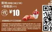 M2 微信优惠 新地(草莓口味)1杯+草莓派1个 2017年4月凭麦当劳优惠券10元