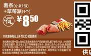 M3 草莓派1个+薯条(小)1份 2017年4月凭麦当劳优惠券8.5元