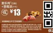M4 麦乐鸡5块+草莓派1个 2017年4月凭麦当劳优惠券13元