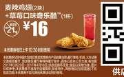 M5 麦辣鸡翅2块+草莓口味奇乐酷1杯 2017年4月凭麦当劳优惠券16元 使用范围:麦当劳中国大陆地区餐厅