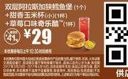 M7 双层阿拉斯加狭鳕鱼堡1个+甜香玉米杯(小)1杯+草莓口味奇乐酷1杯 2017年4月凭麦当劳优惠券29元 使用范围:麦当劳中国大陆地区餐厅