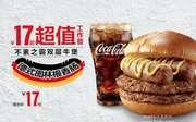 麦当劳17元起超值工作餐,周一至周五正餐供应