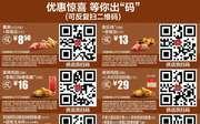 麦当劳优惠券2017年4月份手机版整张版本,出示给店员扫码有优惠