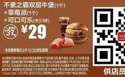 M8 不素之霸双层牛堡1个+草莓派1个+可口可乐(中)1杯 2017年4月份凭麦当劳优惠券29元