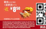 A10 薯条(小)1份+菠萝派1个 2017年3月凭麦当劳优惠券8.5元