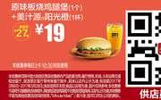 A13 原味板烧鸡腿堡1个+美汁源阳光橙1杯 2017年3月凭麦当劳优惠券19元