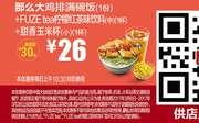 A15 那么大鸡排满碗饭1份+FUZE tea柠檬红茶味饮料(中)1杯+甜香玉米杯(小)1杯 2017年3月凭麦当劳优惠券26元