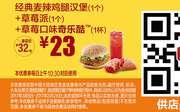 A5 经典麦辣鸡腿汉堡1个+草莓派1个+草莓口味奇乐酷1杯 2017年3月凭麦当劳优惠券23元