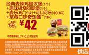 A6 经典麦辣鸡腿汉堡1个+原味板烧鸡腿堡1个+麦乐鸡5块+可口可乐(中)1杯+草莓口味奇乐酷1杯 2017年3月凭麦当劳优惠券42元