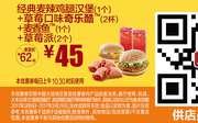 A7 经典麦辣鸡腿汉堡1个+草莓口味奇乐酷2杯+麦香鱼1个+草莓派2个 2017年3月凭麦当劳优惠券45元