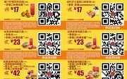 麦当劳优惠券2017年3月份手机版整张版,点餐出示享受优惠价
